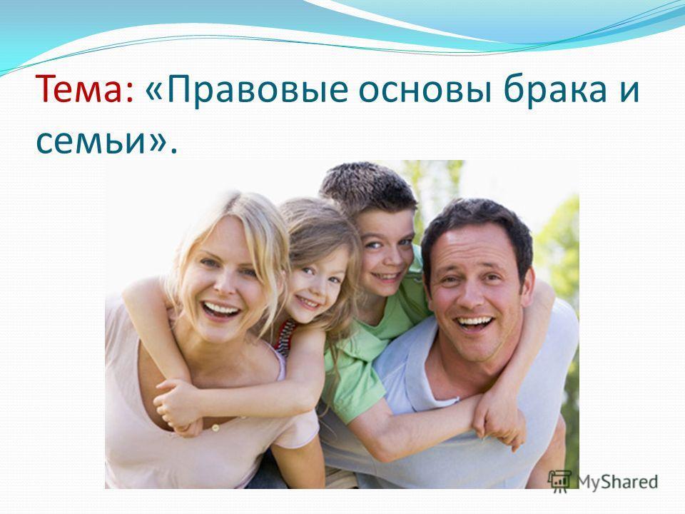 Тема: «Правовые основы брака и семьи».