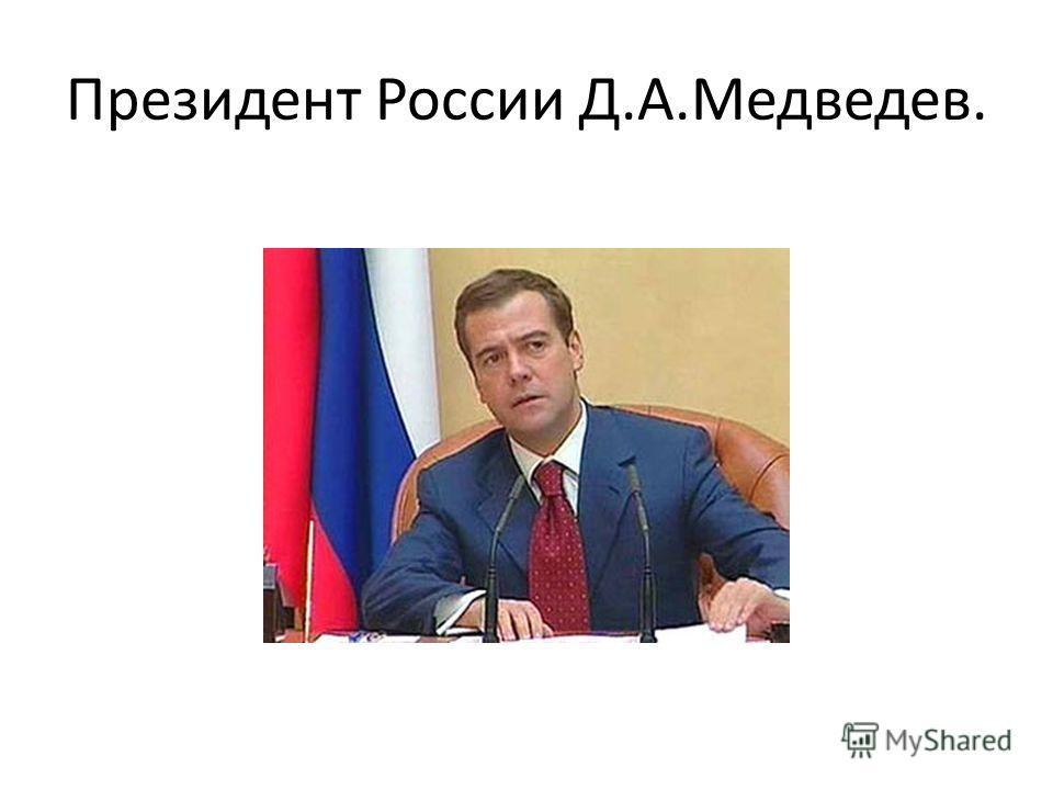 Президент России Д.А.Медведев.