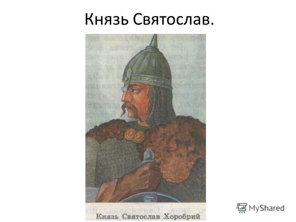 Князь Святослав.
