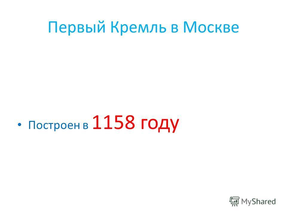 Первый Кремль в Москве Построен в 1158 году