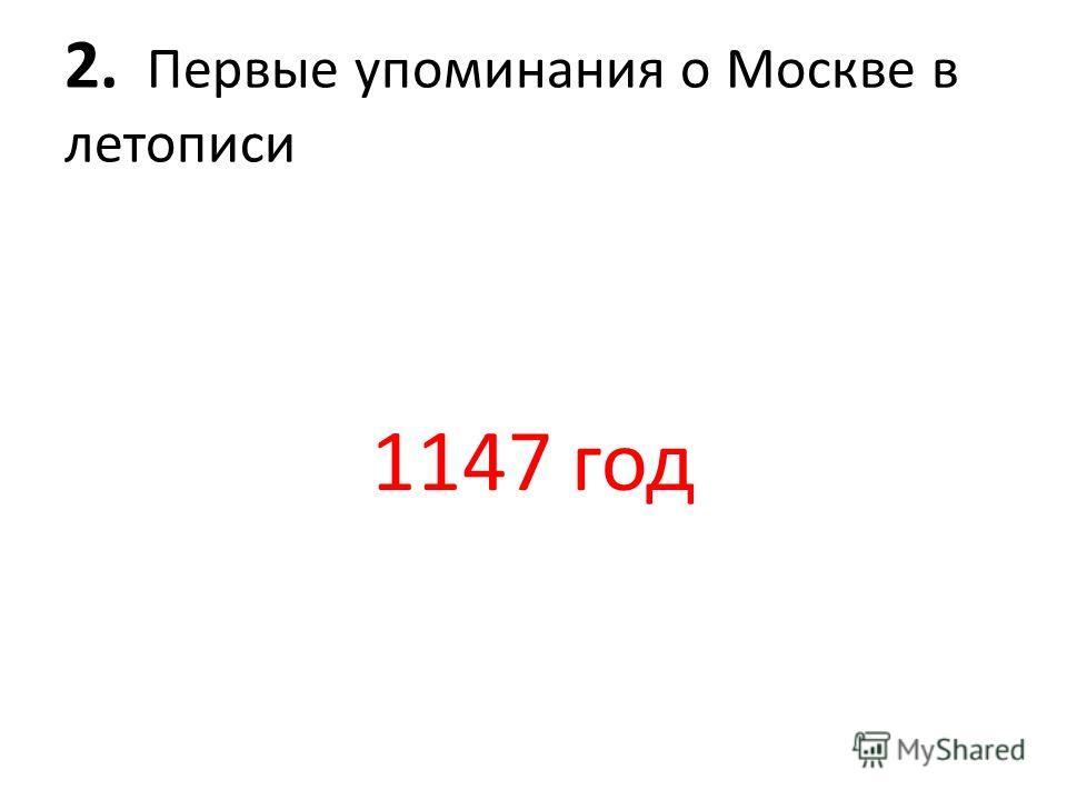 2. Первые упоминания о Москве в летописи 1147 год