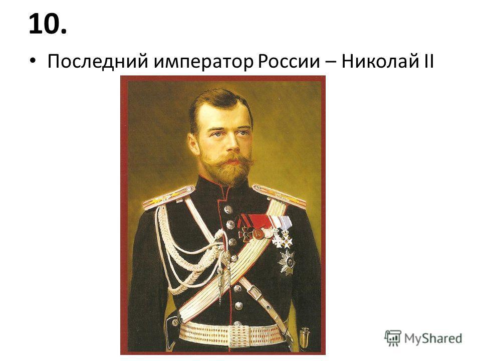 10. Последний император России – Николай II