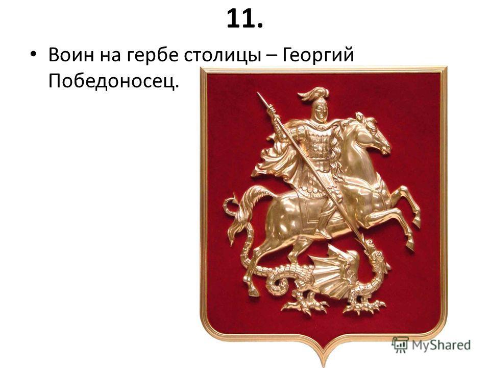 11. Воин на гербе столицы – Георгий Победоносец.
