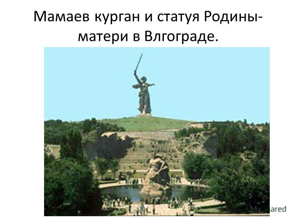 Мамаев курган и статуя Родины- матери в Влгограде.