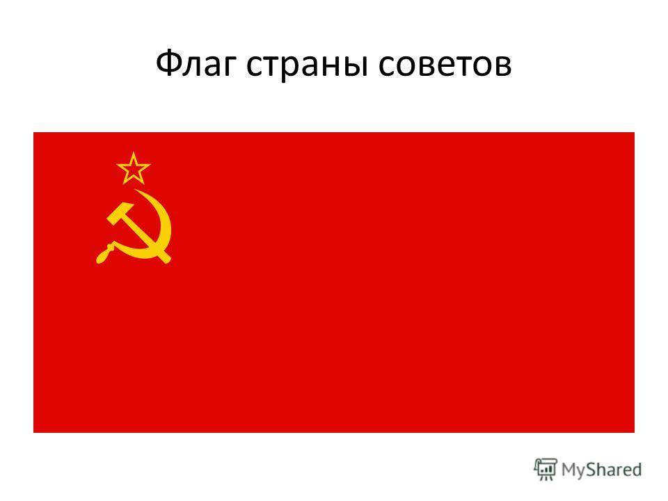 Флаг страны советов