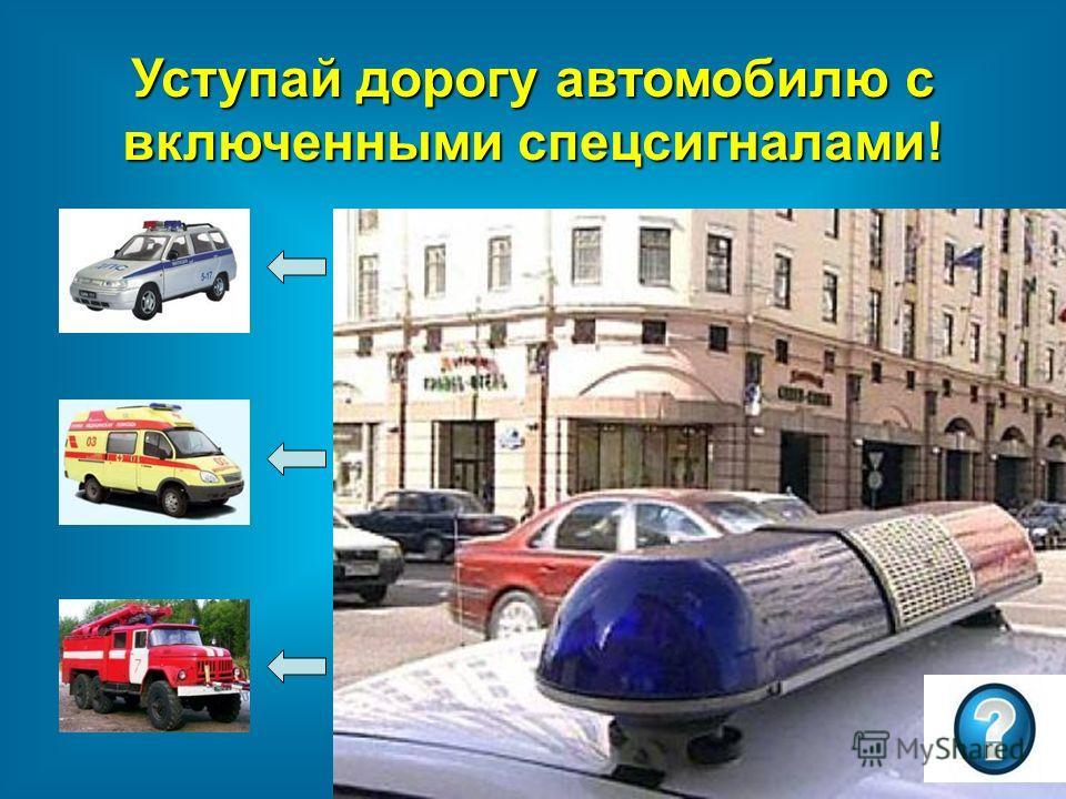 Уступай дорогу автомобилю с включенными спецсигналами!