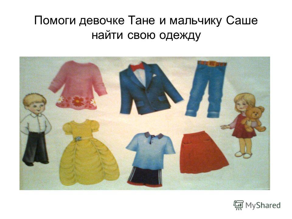 Помоги девочке Тане и мальчику Саше найти свою одежду