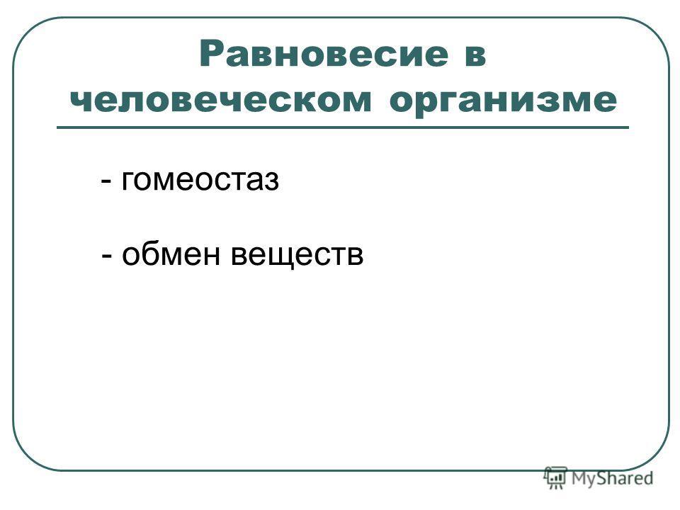 - гомеостаз - обмен веществ