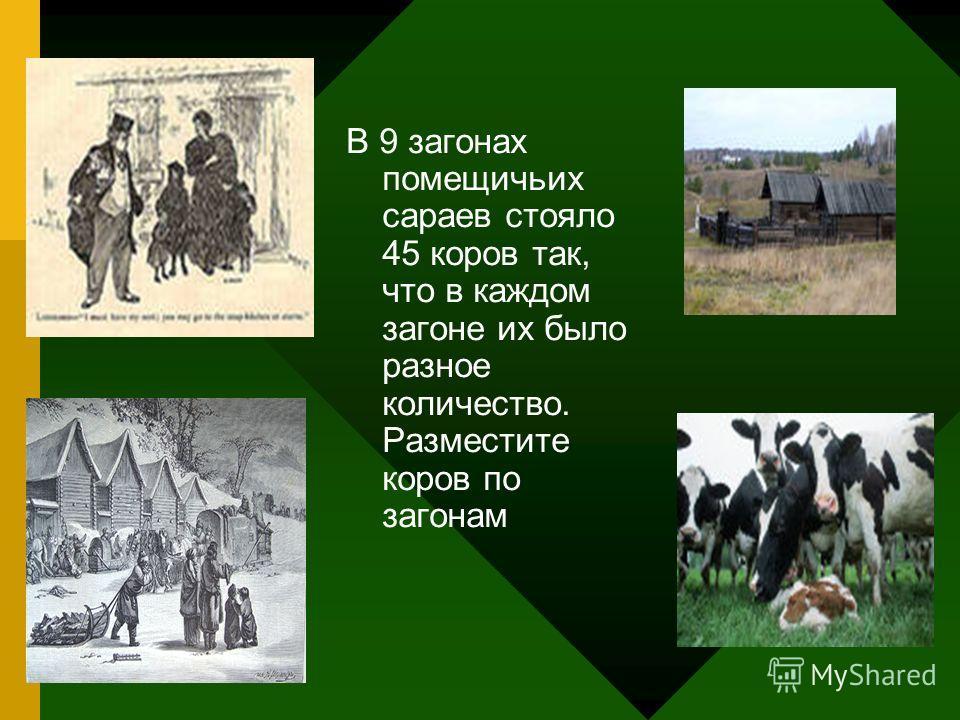 В 9 загонах помещичьих сараев стояло 45 коров так, что в каждом загоне их было разное количество. Разместите коров по загонам
