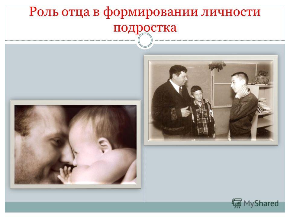 Роль отца в формировании личности подростка