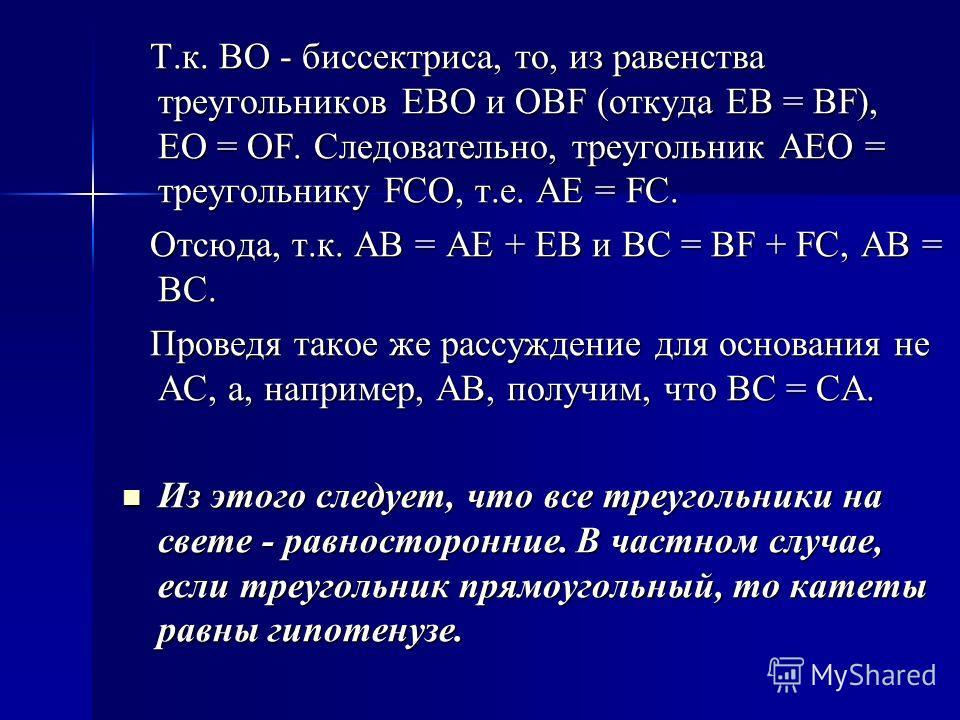 Т.к. BO - биссектриса, то, из равенства треугольников EBO и OBF (откуда EB = BF), EO = OF. Следовательно, треугольник AEO = треугольнику FCO, т.е. AE = FC. Т.к. BO - биссектриса, то, из равенства треугольников EBO и OBF (откуда EB = BF), EO = OF. Сле