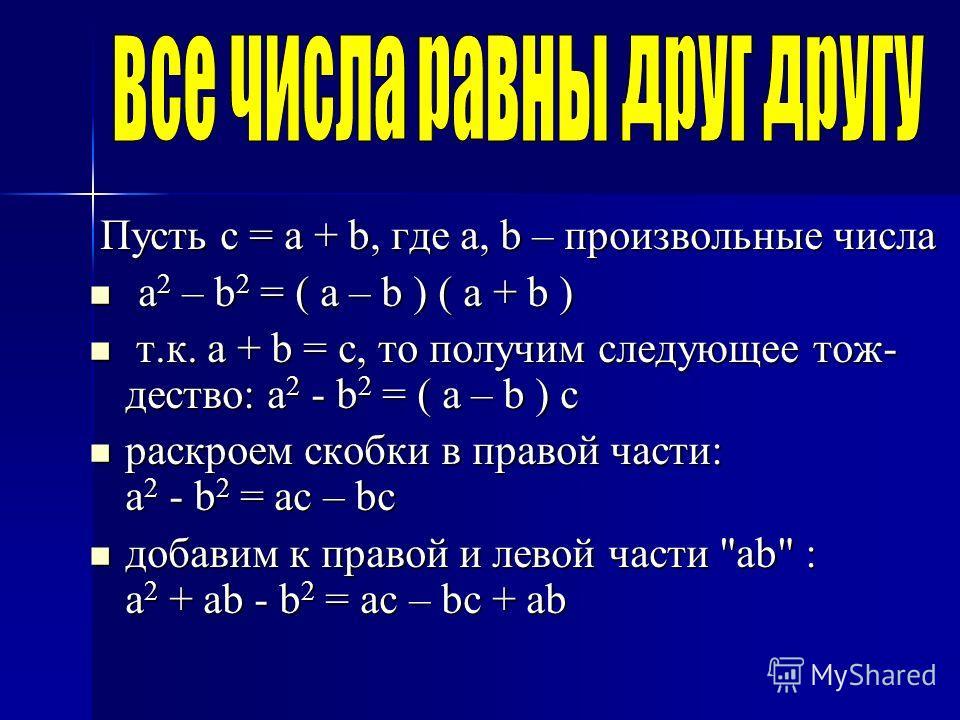 Пусть c = a + b, где a, b – произвольные числа Пусть c = a + b, где a, b – произвольные числа a 2 – b 2 = ( a – b ) ( a + b ) a 2 – b 2 = ( a – b ) ( a + b ) т.к. a + b = c, то получим следующее тож- дество: a 2 - b 2 = ( a – b ) c т.к. a + b = c, то