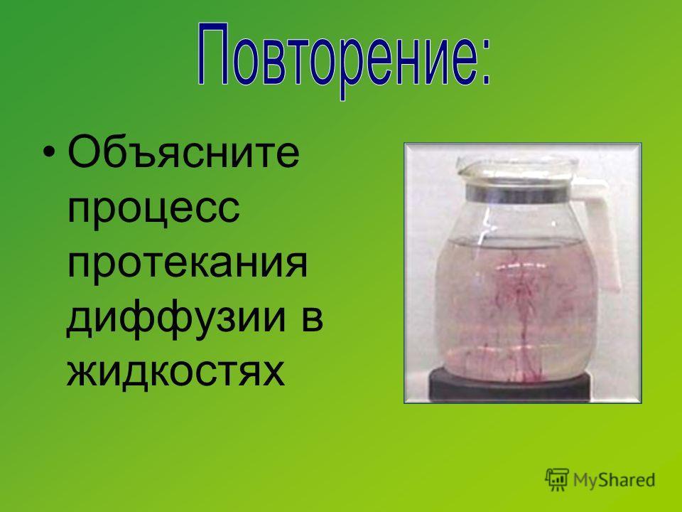 Объясните процесс протекания диффузии в жидкостях