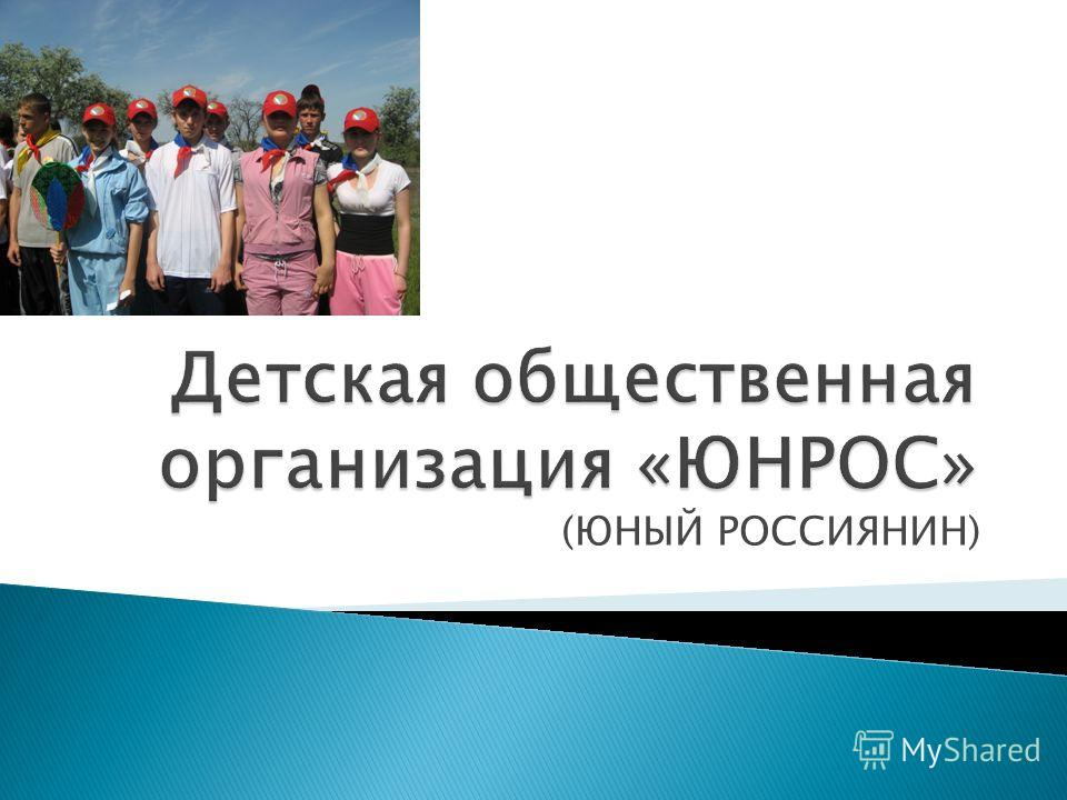 (ЮНЫЙ РОССИЯНИН)