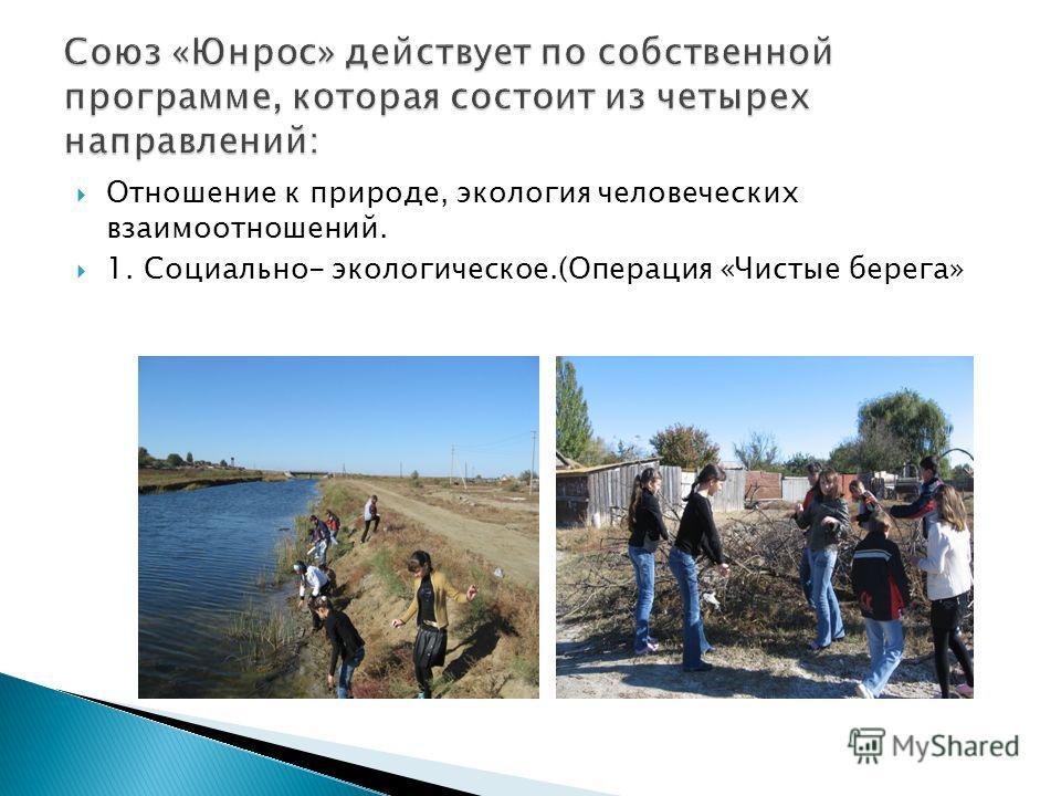 Отношение к природе, экология человеческих взаимоотношений. 1. Социально- экологическое.(Операция «Чистые берега»