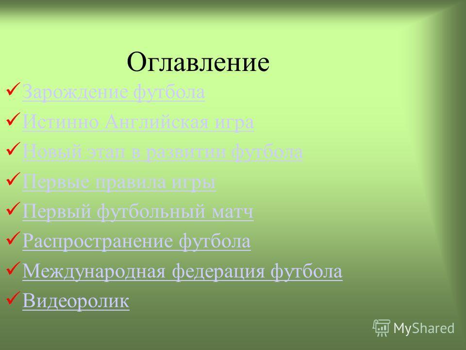 Возникновение и развитие великой игры Ученика 11 «В» кл. Жаворонкова Дмитрия