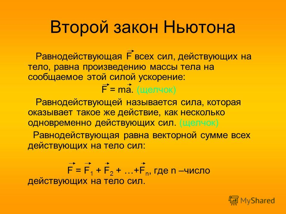 Второй закон Ньютона Равнодействующая F всех сил, действующих на тело, равна произведению массы тела на сообщаемое этой силой ускорение: F = ma. (щелчок) Равнодействующей называется сила, которая оказывает такое же действие, как несколько одновременн
