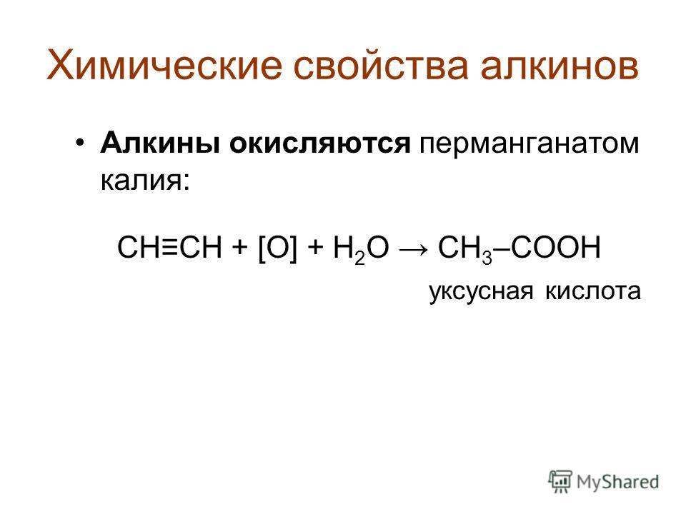 Химические свойства алкинов Алкины окисляются перманганатом калия: СНСН + [O] + H 2 O CH 3 –CООН уксусная кислота