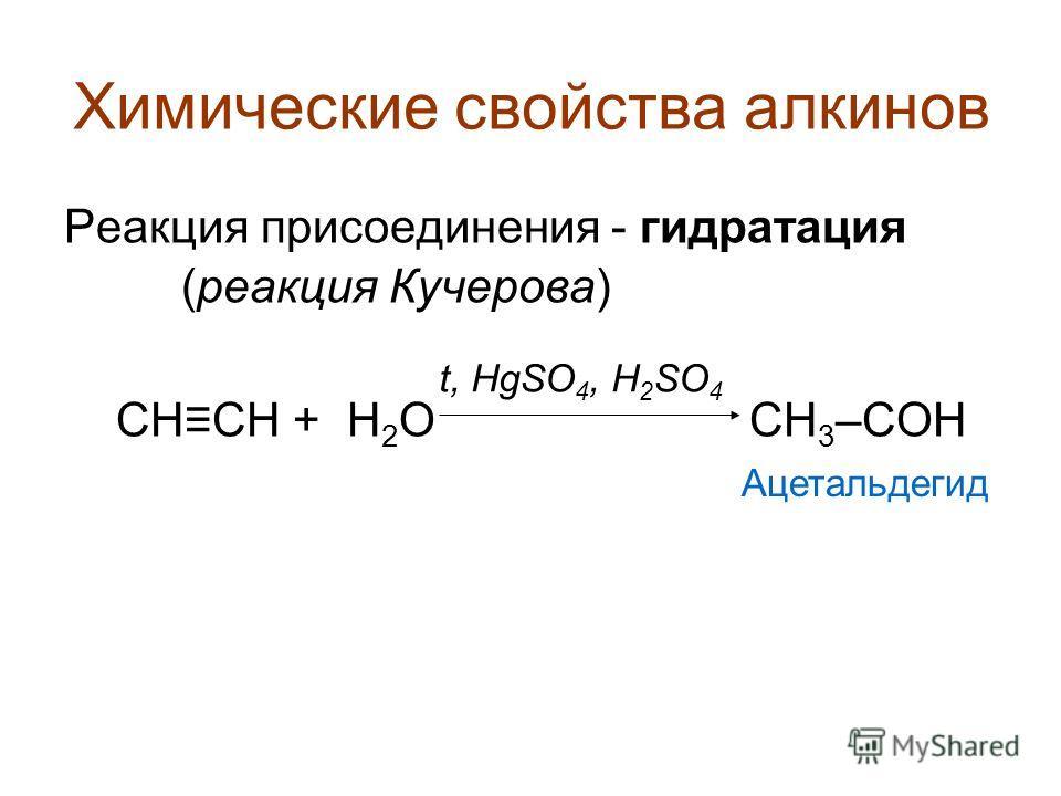 Химические свойства алкинов Реакция присоединения - гидратация (реакция Кучерова) СНСН + H 2 О СН 3 –СOН t, HgSO 4, H 2 SO 4 Ацетальдегид