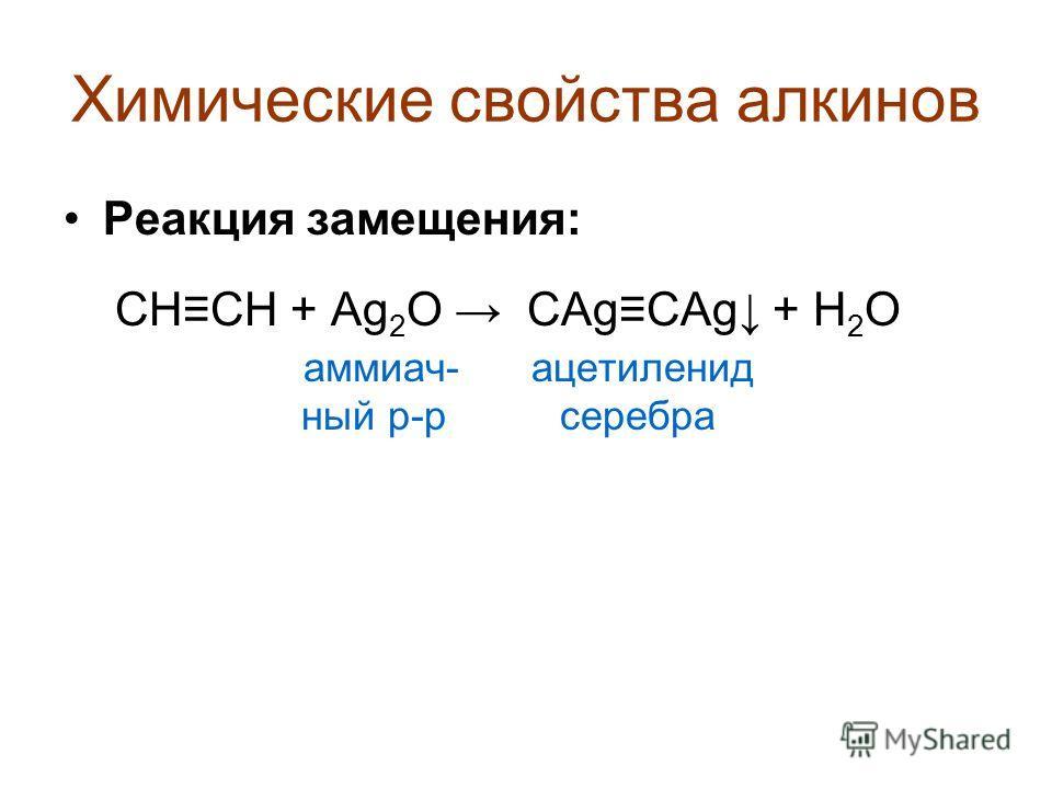 Химические свойства алкинов Реакция замещения: СНСН + Ag 2 O СAgСAg + Н 2 O аммиач- ацетиленид ный р-р серебра