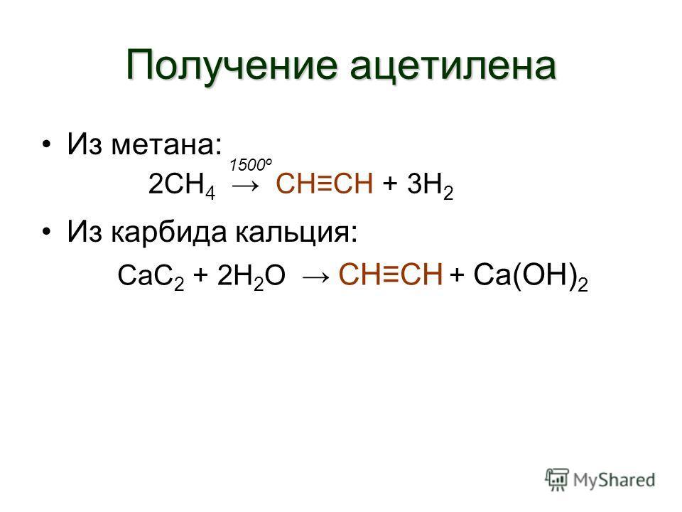 Получение ацетилена Из метана: Метан ацетилен + Н 2 Из карбида кальция: Карбид кальция + Н 2 О ацетилен + Са(ОН) 2 2СН 4 СНСН + 3Н 2 СаС 2 + 2Н 2 О СНСН + Са(ОН) 2 1500º