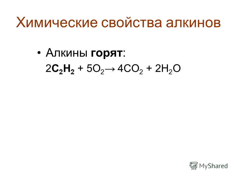 Химические свойства алкинов Алкины горят: 2С 2 Н 2 + 5О 2 4СО 2 + 2Н 2 О
