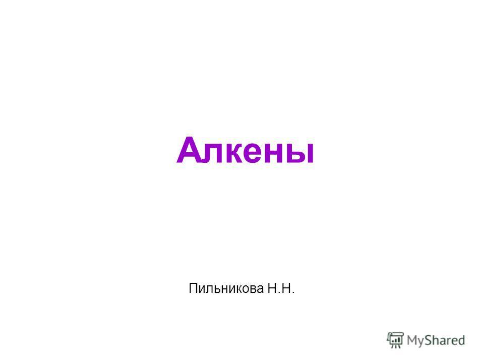 Алкены Пильникова Н.Н.