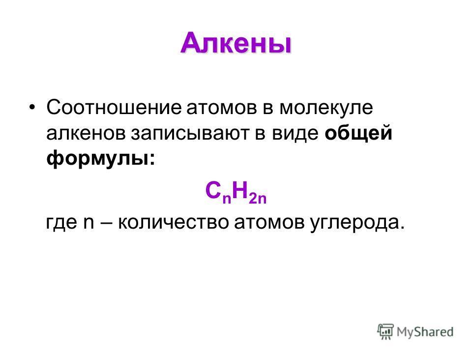 Алкены Соотношение атомов в молекуле алкенов записывают в виде общей формулы: СnH2nСnH2n где n – количество атомов углерода.