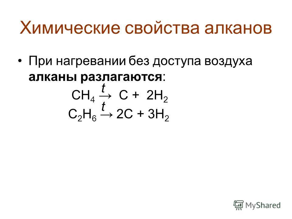 Химические свойства алканов При нагревании без доступа воздуха алканы разлагаются: СН 4 С + 2Н 2 С 2 Н 6 2С + 3Н 2 t t