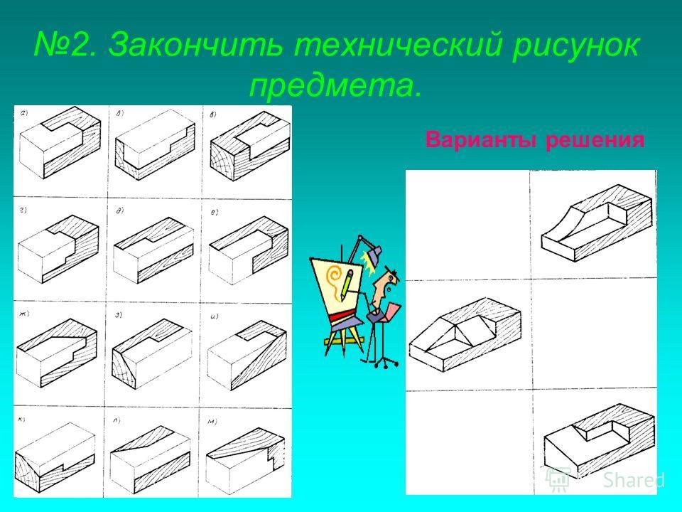 2. Закончить технический рисунок предмета. Варианты решения
