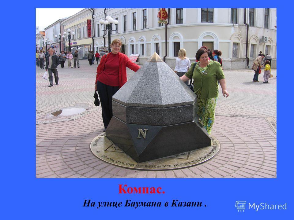 На улице Баумана в Казани. Компас.