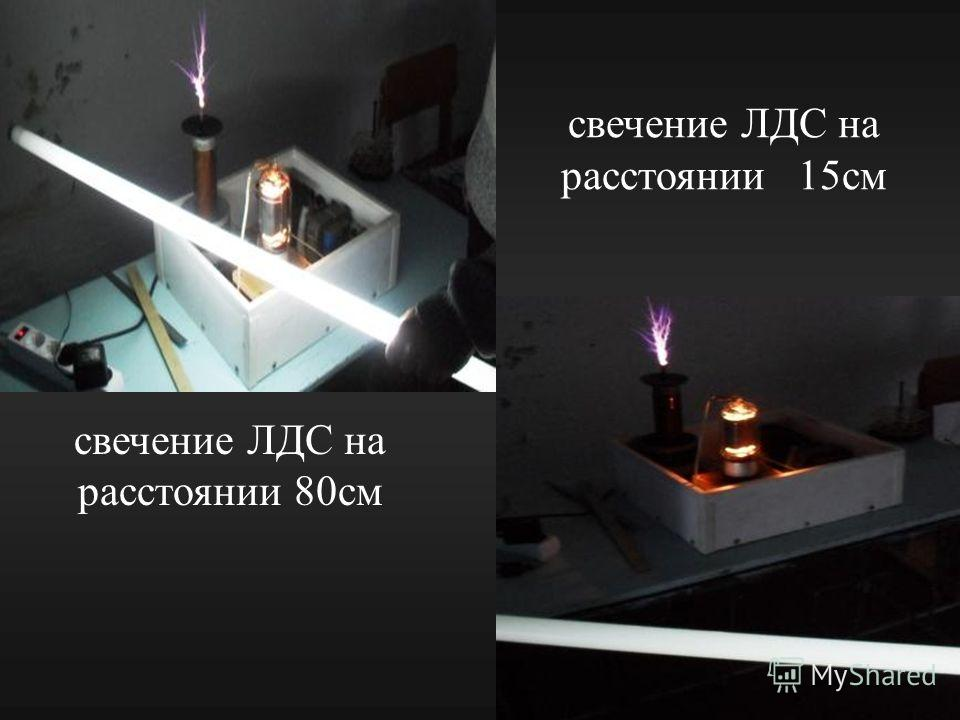 свечение ЛДС на расстоянии 15см свечение ЛДС на расстоянии 80см