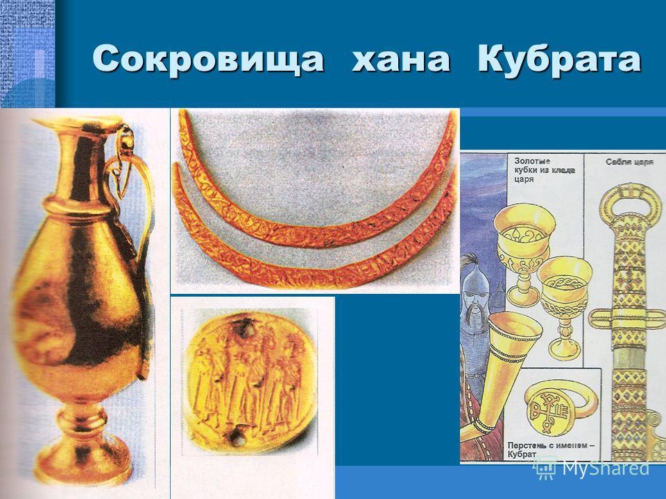 Сокровища хана Кубрата