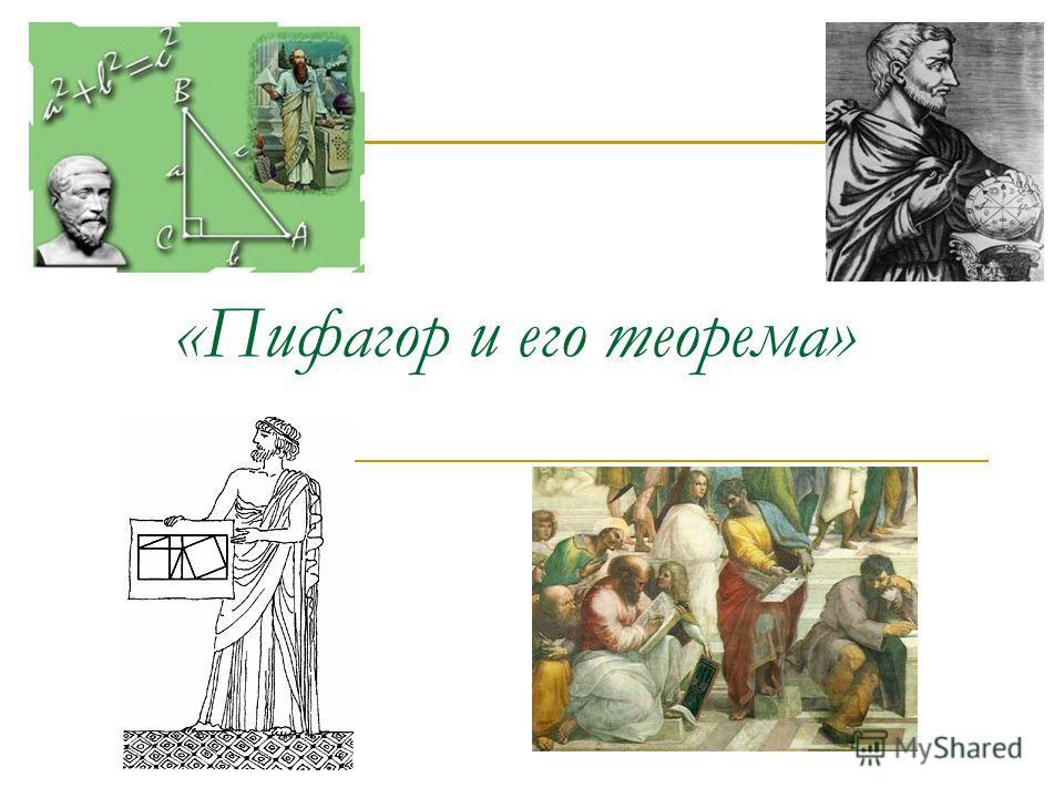 «Пифагор и его теорема»