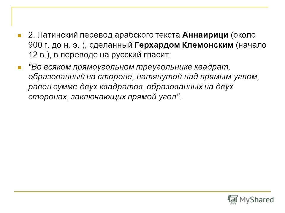 2. Латинский перевод арабского текста Аннаирици (около 900 г. до н. э. ), сделанный Герхардом Клемонским (начало 12 в.), в переводе на русский гласит: