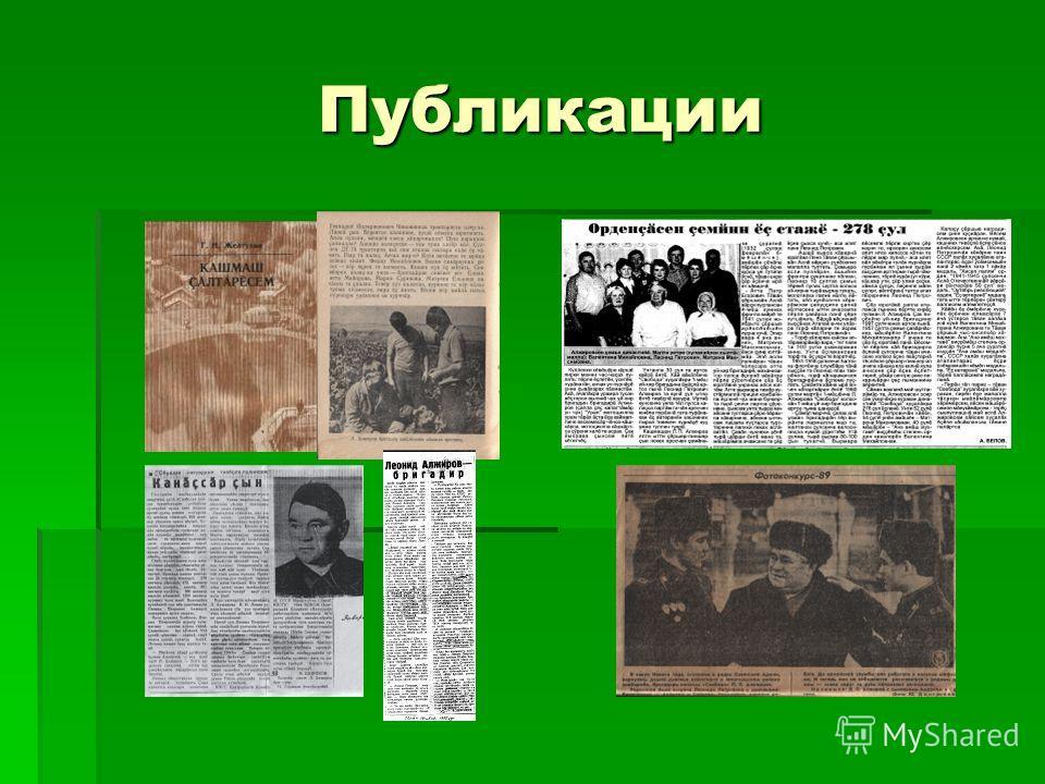 Публикации Публикации