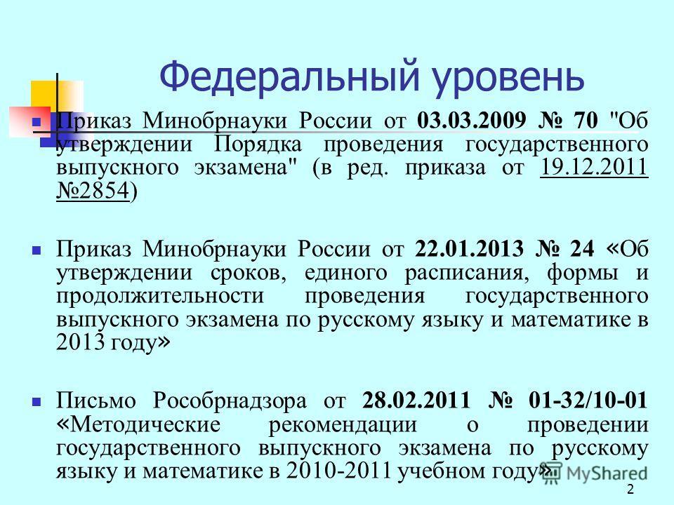 2 Федеральный уровень Приказ Минобрнауки России от 03.03.2009 70