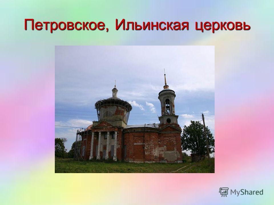 Петровское, Ильинская церковь