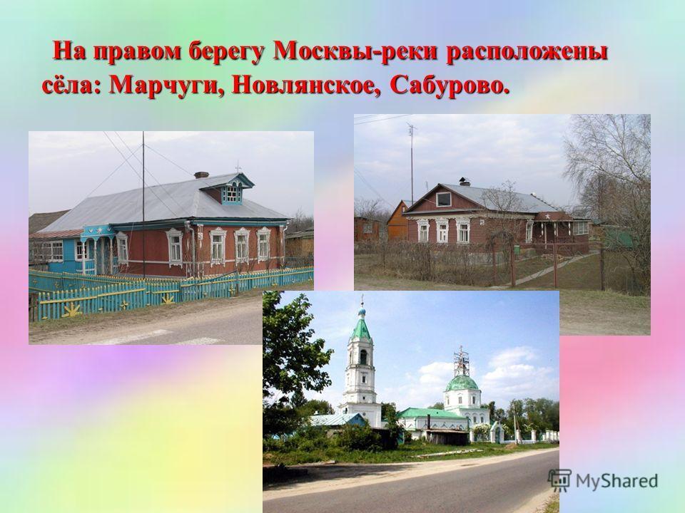 На правом берегу Москвы-реки расположены сёла: Марчуги, Новлянское, Сабурово. На правом берегу Москвы-реки расположены сёла: Марчуги, Новлянское, Сабурово.