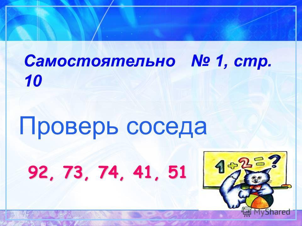 Самостоятельно 1, стр. 10 Проверь соседа 92, 73, 74, 41, 51
