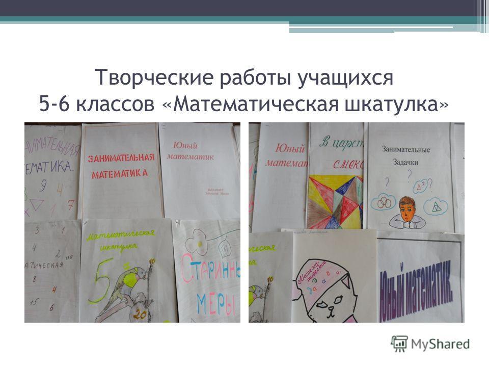 Творческие работы учащихся 5-6 классов «Математическая шкатулка»