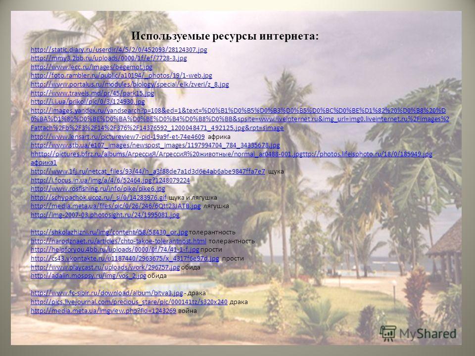 http://static.diary.ru/userdir/4/5/2/0/452093/28124307.jpg http://mmy3.2bb.ru/uploads/0000/1f/ef/7728-3.jpg http://www.lecc.ru/images/begemot.jpg http://foto.rambler.ru/public/a10194/_photos/19/1-web.jpg http://www.portalus.ru/modules/biology/special