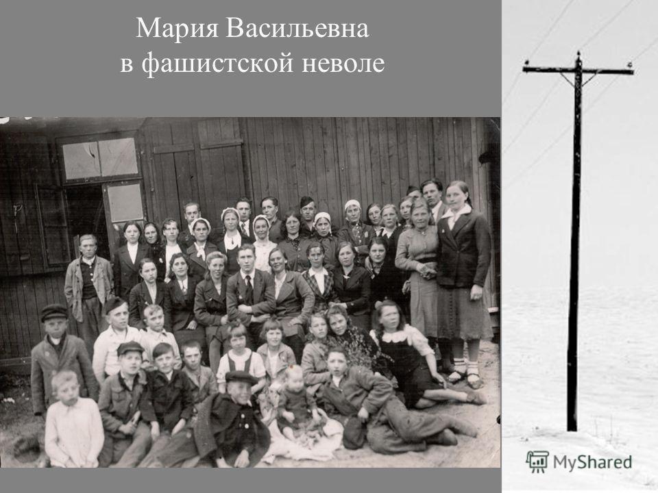 Мария Васильевна в фашистской неволе