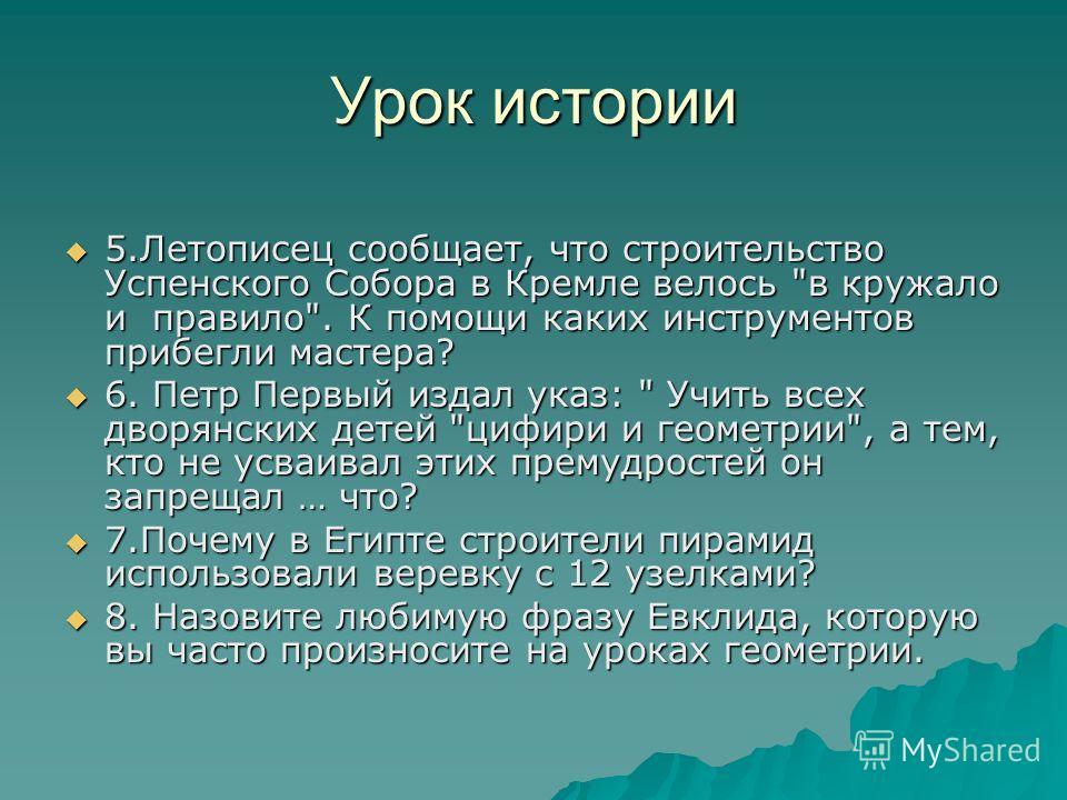 Урок истории 5.Летописец сообщает, что строительство Успенского Собора в Кремле велось