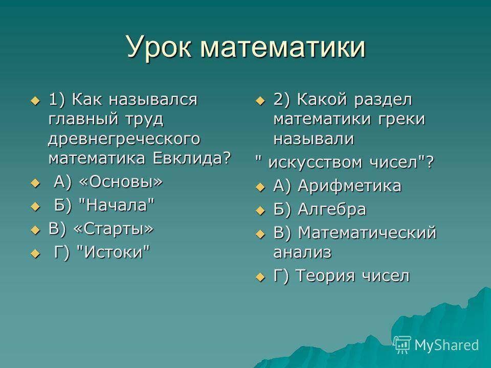 Урок математики 1) Как назывался главный труд древнегреческого математика Евклида? 1) Как назывался главный труд древнегреческого математика Евклида? А) «Основы» А) «Основы» Б)