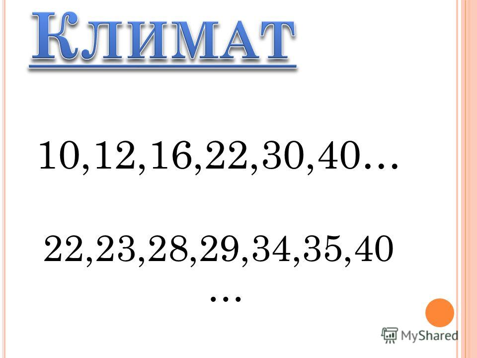 10,12,16,22,30,40… 22,23,28,29,34,35,40 …