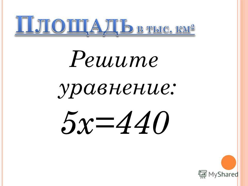 Решите уравнение: 5х=440