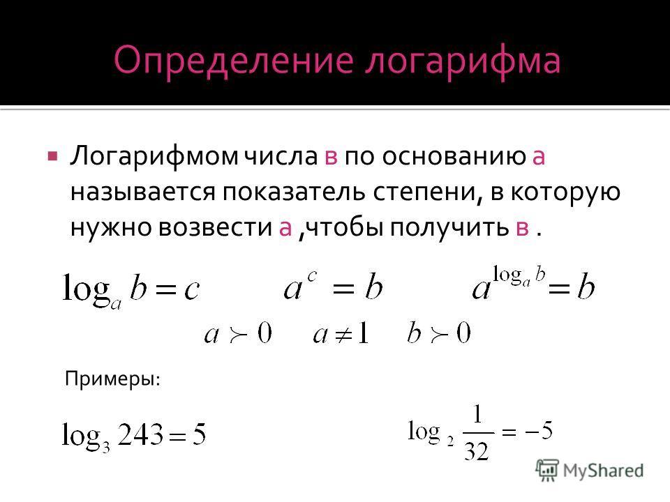 Логарифмом числа в по основанию а называется показатель степени, в которую нужно возвести а,чтобы получить в. Примеры: