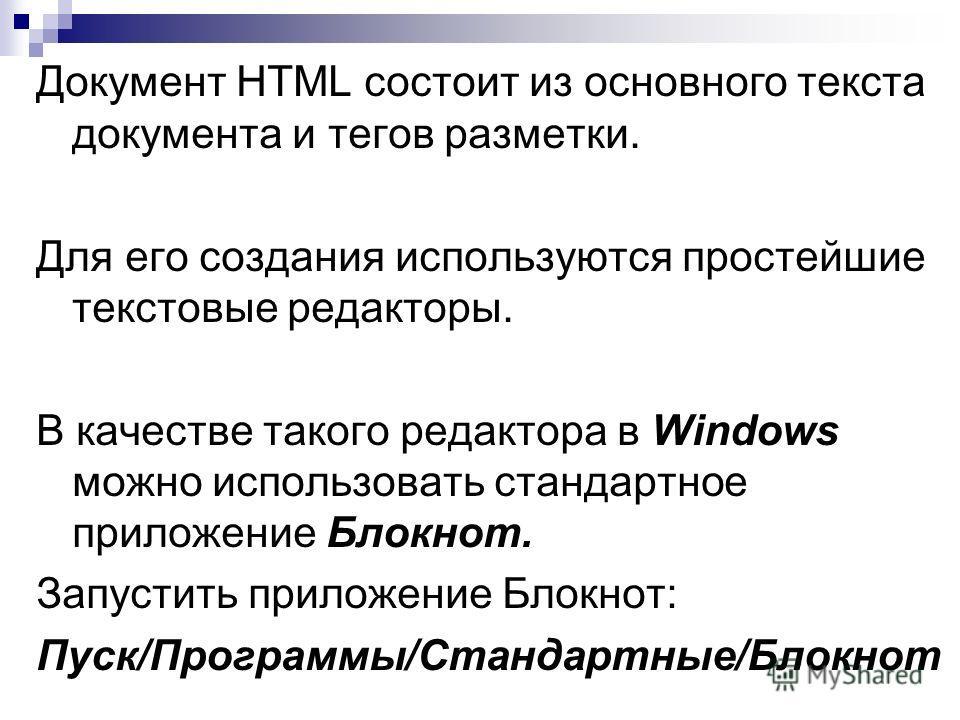 Документ HTML состоит из основного текста документа и тегов разметки. Для его создания используются простейшие текстовые редакторы. В качестве такого редактора в Windows можно использовать стандартное приложение Блокнот. Запустить приложение Блокнот:
