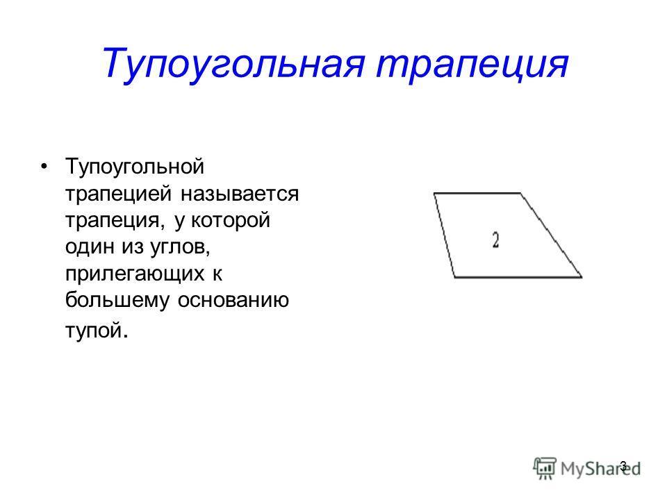 3 Тупоугольная трапеция Тупоугольной трапецией называется трапеция, у которой один из углов, прилегающих к большему основанию тупой.